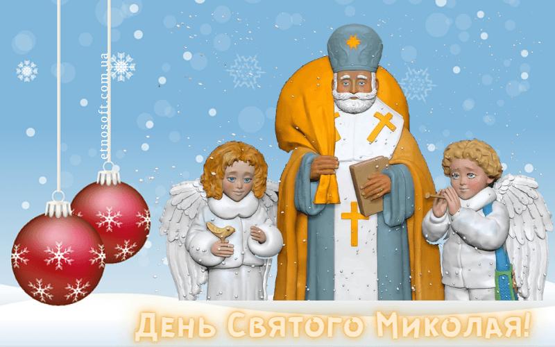 Картинки свято Миколая