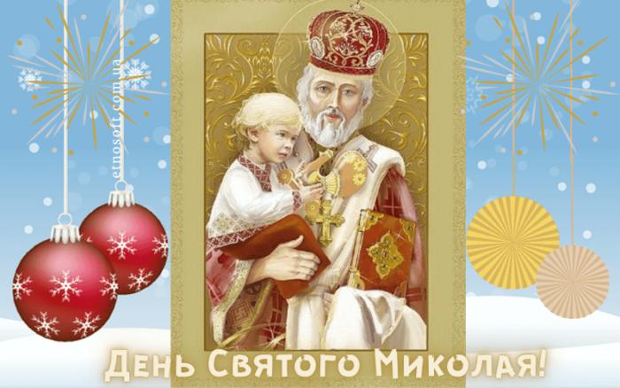 День Святого Миколая картинки