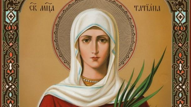 Тетянин день: історія та коротка інформація про свято