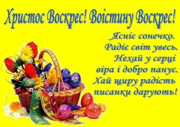 Вітальні картинки з Великоднем - віршоване привітання українською мовою