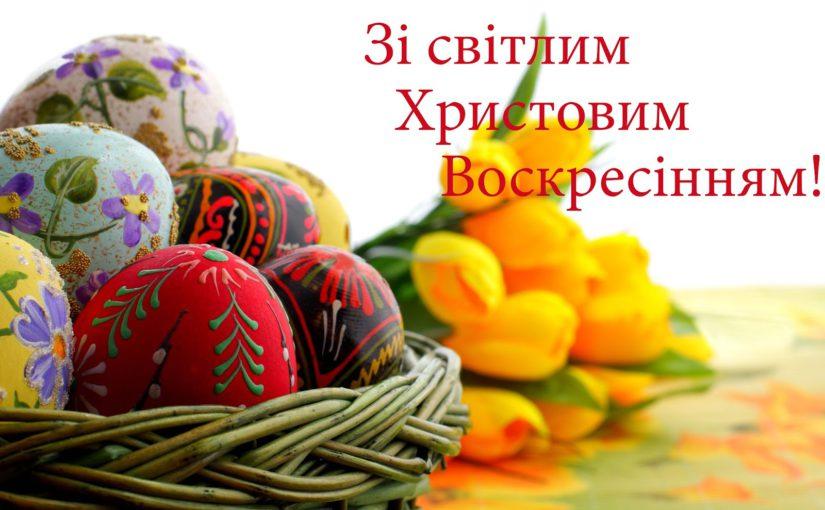 Вітальні листівки з Великоднем 2020, українські анімаційні картинки та привітання у віршах та прозі з Пасхою