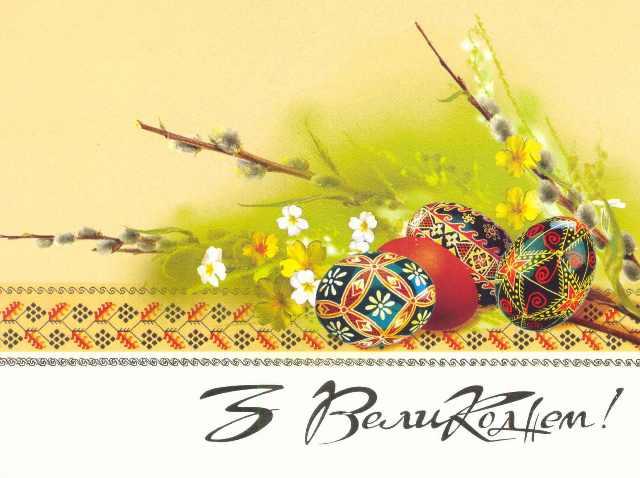 Вітальні листівки на Великдень