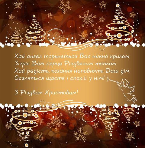 Красиві класичні вітальні листівки з Різдвом