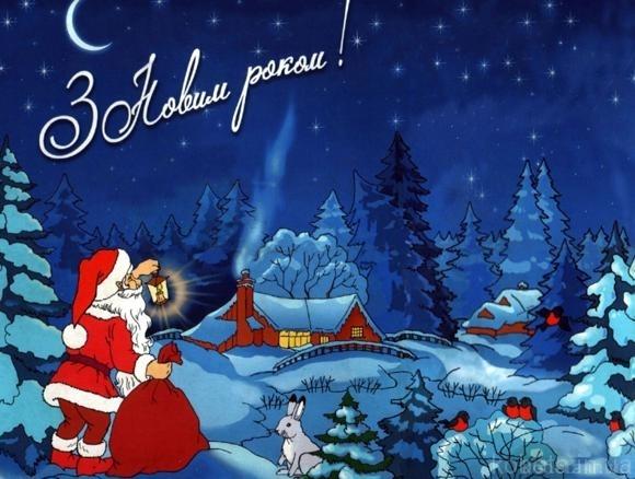 Новорічні листівки 2019 українською мовою