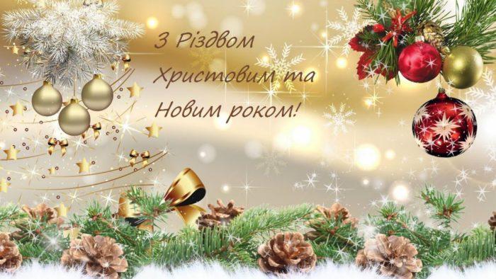 Нові вітальні листівки з Новим роком та Різдвом