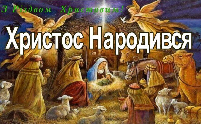 Листівки з Різдвом Христовим 2019 – красиві привітання і безкоштовні анімаційні різдвяні картинки