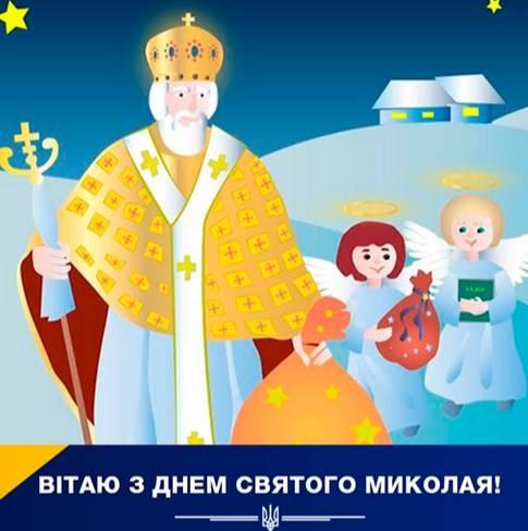 Красиві вітальні листівки зі святом Миколая святителя