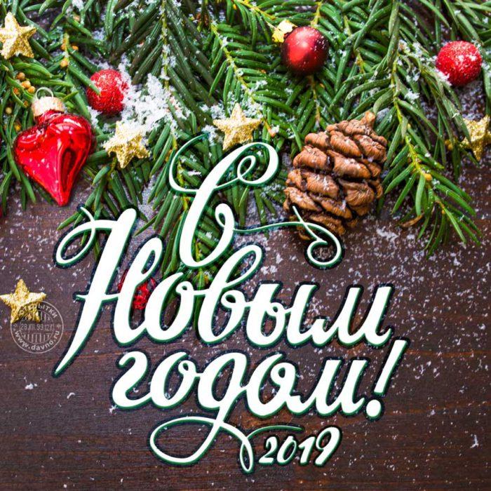 Прості новорічні листівки 2019 року
