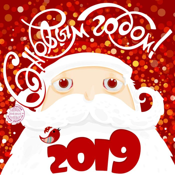 Новорічні листівки 2019 року зі Дідом Морозом
