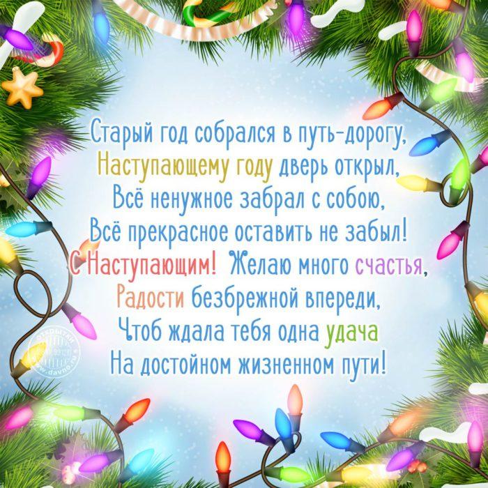 Новорічні листівки 2019 з побажаннями і поздоровленнями
