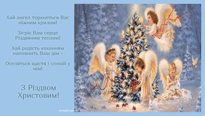 Красиві картинки-привітання на Різдво Христове - короткі вірші