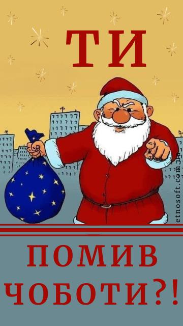 Вітальна листівка з Миколаєм - прикольна, смішна, весела