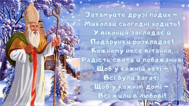 Картинка-привітання до Миколая