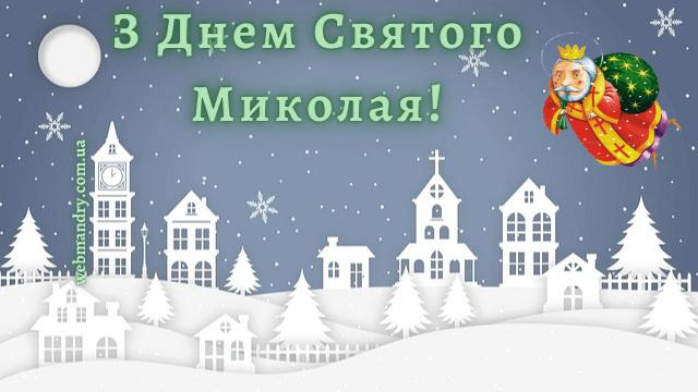 Красива листівка з Миколаєм