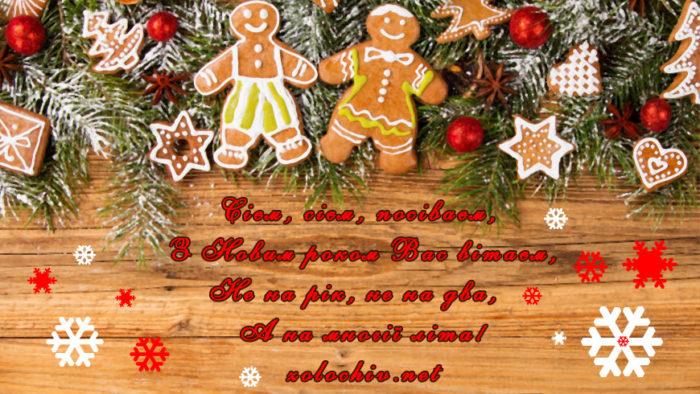 Гарна вітальна листівка зі Старим Новим роком на українській мові - коротке засівання
