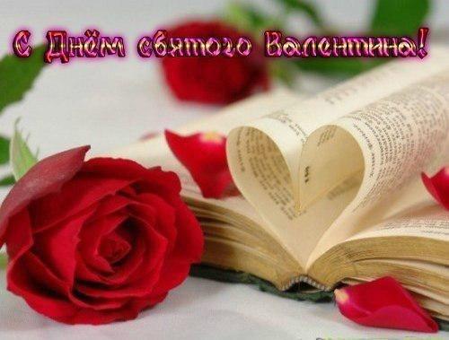 Листівки на День святого Валентина з привітанням українською мовою