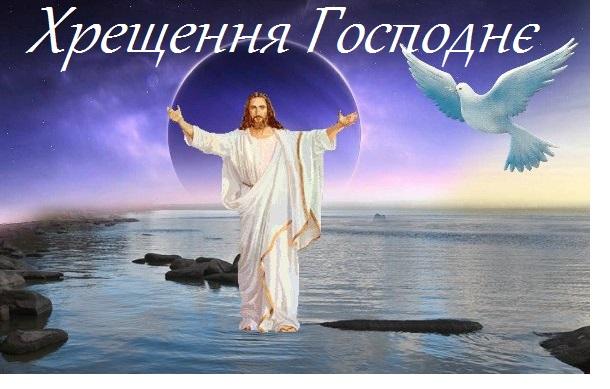 Листівки на Водохреща українською мовою – гарні вітальні картинки на Хрещення Господнє та Богоявлення