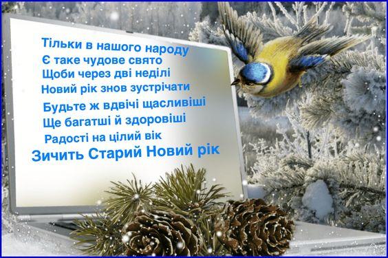 Краща листівка з Старим Новим роком - гарне привітання українською мовою
