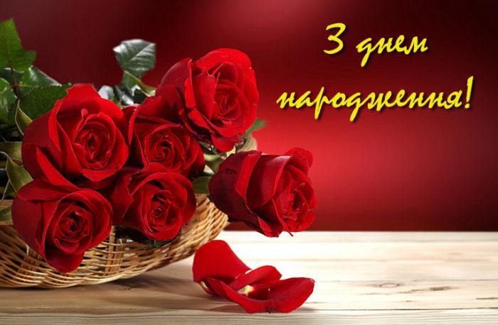 Красиві вітальні листівки з днем народження - коротке вітання з букетом троянд