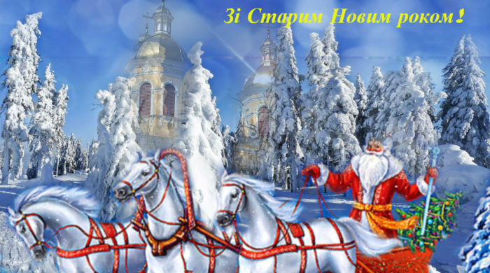 Красива вітальна листівка зі Старим Новим роком українською мовою - зимова природа, церква, дід мороз, коні