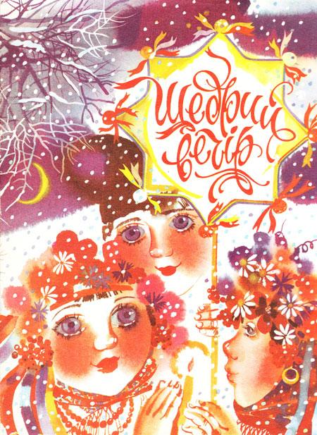 Традиційні старі вітальні листівки з Старим Новим роком на українській мові