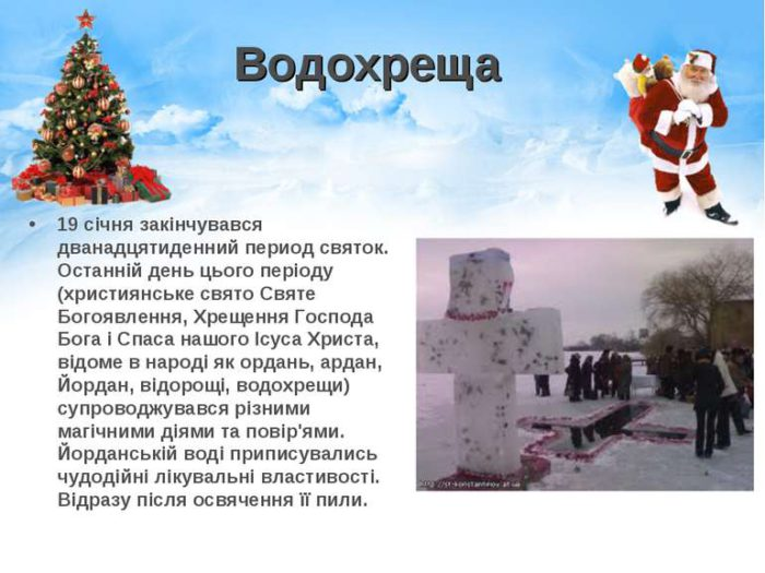 Гарні листівки з Водохрещем з привітаннями українською мовою