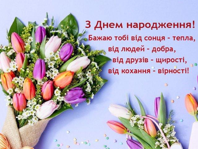 Красиві листівки з днем народження - поздоровлення у віршах, букет квітів, тюльпани