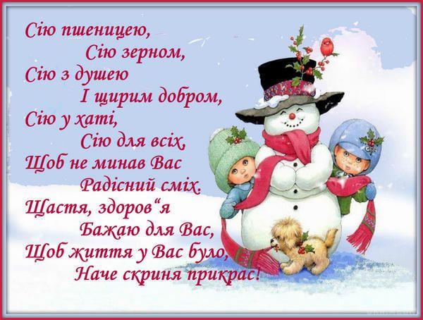 Красива вітальна картинка з Старим Новим роком українською мовою з сніговиком