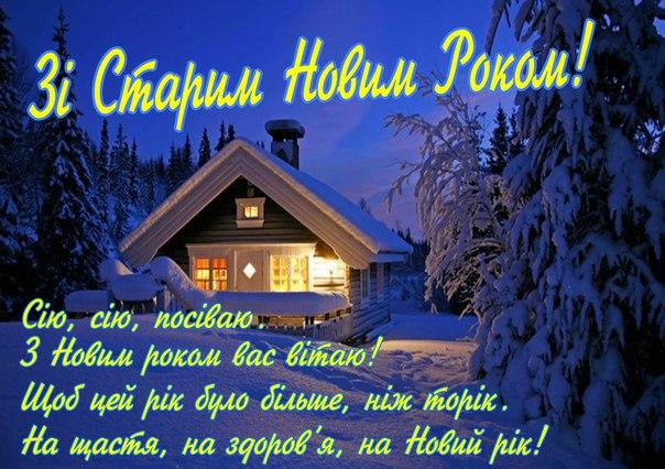 Вітальна картинка з Старим Новим роком українською мовою