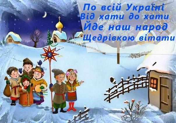 Старовинна картинка з Старим Новим роком українською з засівальниками-щедрувальниками, зіркою