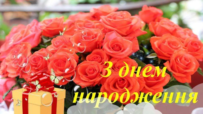 Красиві листівки з днем народження - троянди та короткий текст поздоровлення