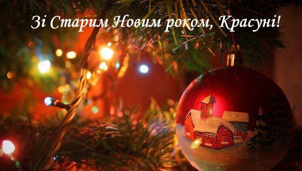 Класична листівка на Старий Новий рік - коротке привітання на український мові