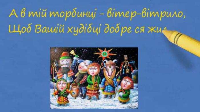 Гарні вітальні картинки з Старим Новим роком на українській мові