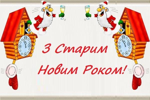 Прикольна листівка з Старим Новим роком українською - весела та жартівлива