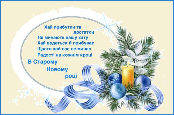 Гарне привітання з Старим Новим роком українською, картинка - зимова композиція із шарів, свічки, стрічки та ялинкової гілки