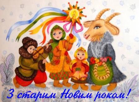 Гарна картинка-вітання зі Старим Новим роком українською мовою з щедрувальниками