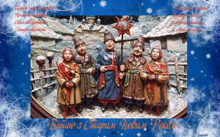 Гарна вітальна листівка з Старим Новим роком на українській мові