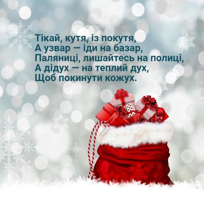 Традиційні щедрівки, віншування та посівання на Старий Новіий рік та привітання на день Василя