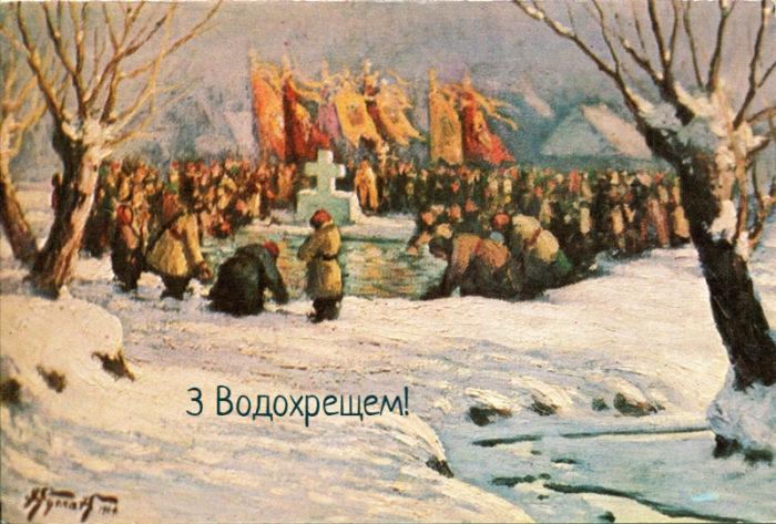 Нові красиві листівки з Водохрещем з коротким вітаннями українською мовою