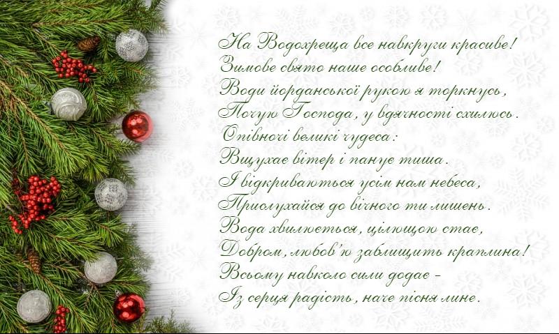 Привітання на Водохреща 2019 на українській мові – вітальні картинки, смс-ки, вірші-віншування, поздоровлення у прозі та відео-вітання на Йорданта Богоявлення