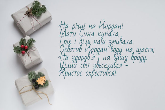 Красиві невеликі вірші та короткісмс-кина Водохреща таБогоявлення