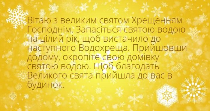 Гарні вітання у прозі з Богоявленням Господнім та привітання на Йордан українською мовою