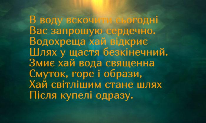 Прикольні та жартівливі короткі вірші та українські віншуванняна Водохреща