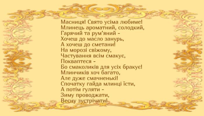 Красиві невеликі вірші-привітання на Масляну