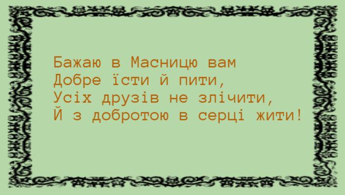 Короткі смс-ки з Масницею у віршах в 4 строки
