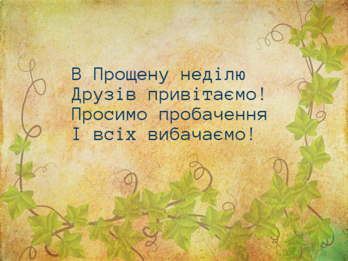 Гарні картинки-привітання з Прощеною неділею українською мовою