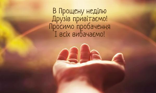 Вітальні листівки на Прощену неділю та привітання українською мовою