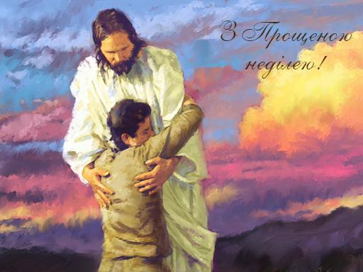 Вітальні листівки на Прощену неділю