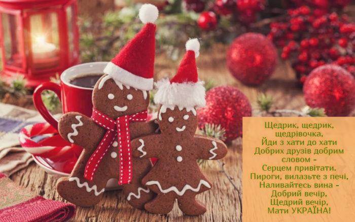 Нова листівка зі Старим Новим роком - красиве привітання-щедрівка українською мовою