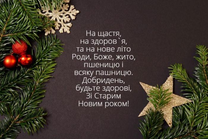 Гарні листівки зі Старим Новим роком з привітаннями